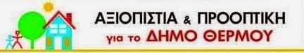 logo ΑΞΙΟΠΙΣΤΙΑ & ΠΡΟΟΠΤΙΚΗ