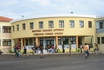 Κινητοποιήσεις και στο Αγρίνιο για τα κενά στα Μουσικά Σχολεία