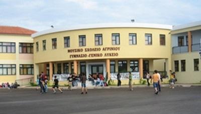 Επτά προσλήψεις αναπληρωτών εκπαιδευτικών στο Μουσικό Σχολείο Αγρινίου