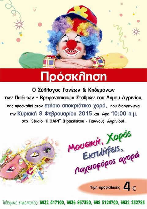 pol-apokriatiki-afisa-paidikon-stathmon2015
