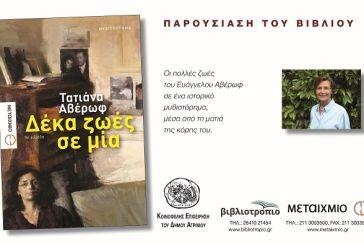 """Πρόσκληση στην παρουσίαση του μυθιστορήματος """"Δέκα ζωές σε μία"""""""