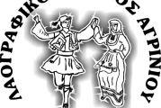 Οι «Μερακλήδες» προσκαλούν στην τελετή λήξης μαθημάτων χορού
