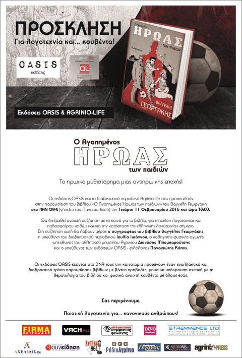 pol-o-agapimenos-iroas-ton-paidion-afisa