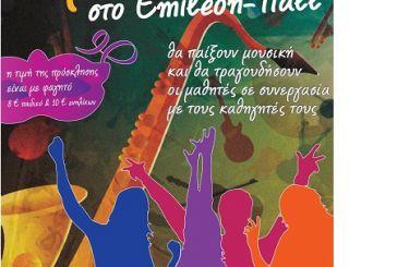 Πρόσκληση σε χοροεσπερίδα του Μουσικού Σχολείου Αγρινίου