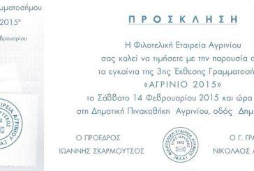 """3η Έκθεση Γραμματοσήμου """"ΑΓΡΙΝΙΟ 2015"""""""