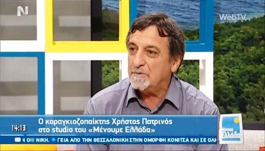 Ο καραγκιοζοπαίχτης Χρήστος Πατρινός στο «Μένουμε Ελλάδα»