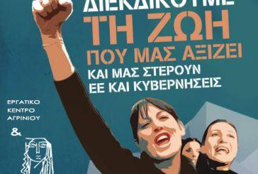 Εκδήλωση με αφορμή την Παγκόσμια Ημέρα της Γυναίκας στο Ε.Κ. Αγρινίου