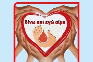 Εθελοντικές αιμοδοσίες στο Αγρίνιο