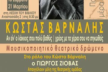 Εκδήλωση για την Παγκόσμια Ημέρα Ποίησης από το «Ανυπότακτο Αγρίνιο»