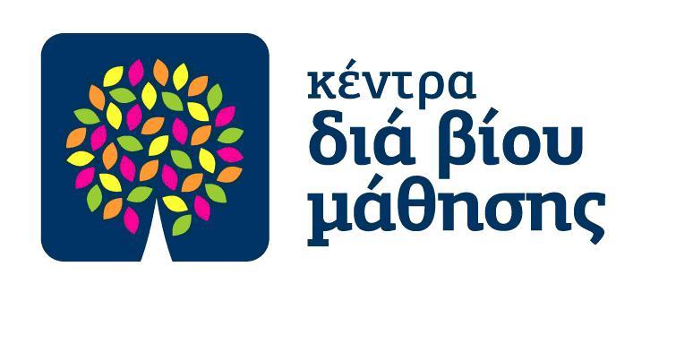 Παραλαβή βεβαιώσεων παρακολούθησης των τμημάτων του Κέντρου Δια Βίου Μάθησης του Δήμου Αγράφων