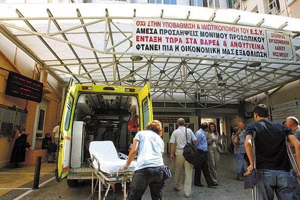 Παναγιώτη Κουρουμπλή SOS – Τραγελαφικές καταστάσεις στις εφημερίες των Νοσοκομείων!