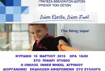 Eκδήλωση για τη μεταμόσχευση μυελού των οστών από τον Inner Wheel Αγρινίου