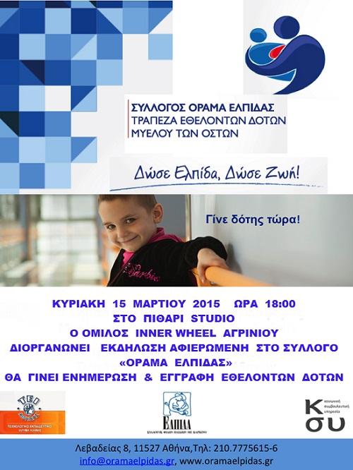 αφίσα εκδήλωσης inner wheel