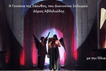 """""""Η γυναίκα της Ζάκυθος"""" στο Τρικούπειο Πολιτιστικό Κέντρο"""