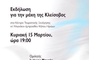 Εκδήλωση στο Μεσολόγγι για τη μάχη της Κλείσοβας
