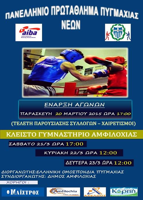 Πανελλήνιο Πρωτάθλημα Πυγμαχίας Νέων στην Αμφιλοχία