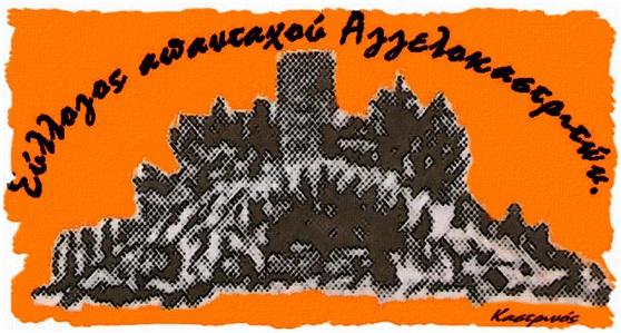 Εκλογές Συλλόγου Απανταχού Αγγελοκαστριτών της Αθήνας