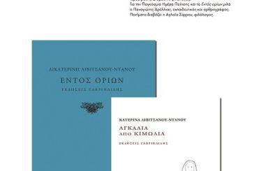 Παρουσίαση στο Θέρμο  ποιητικών συλλογών της Kατερίνας Λιβιτσάνου-Ντάνου