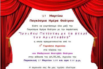 Θεατρική παράσταση από το 5ο Γυμνάσιο Αγρινίου