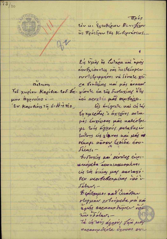 Επιστολή Καλυβιωτών του 1910, προς τον Ελευθέριο Βενιζέλο