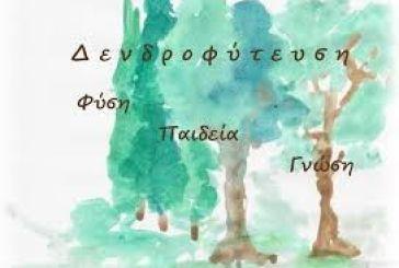 Aγρίνιο: Παγκόσμια Ημέρα της Δασοπονίας με δωρεάν διανομή δενδρυλλίων