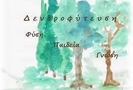 dasoponia