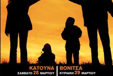Διημερίδα στη Βόνιτσα για την ενδοοικογενειακή βία και τον σχολικό εκφοβισμό