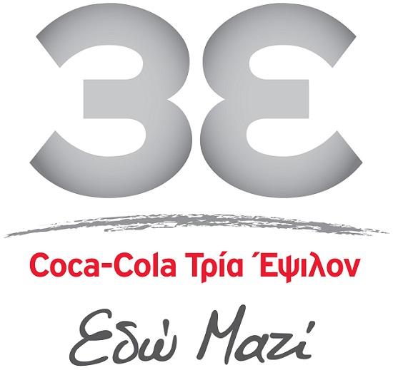logo 3e finalgreek