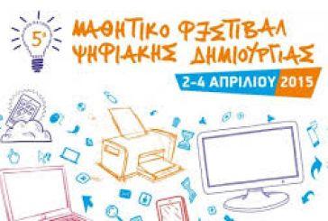 5ο Μαθητικό Φεστιβάλ ψηφιακής δημιουργίας στο Αγρίνιο