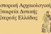 Αγρίνιο: Παρέμβαση και της Ιστορικής-Αρχαιολογικής για τις εξελίξεις στην Τριτοβάθμια Εκπαίδευση