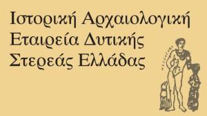 istoriki-arxaiologiki-etaireia-620x350