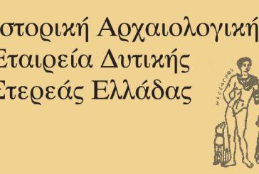 Εκλογοαπολογιστική συνέλευση στην Ιστορική-Αρχαιολογική Εταιρεία Δυτ. Στερεάς