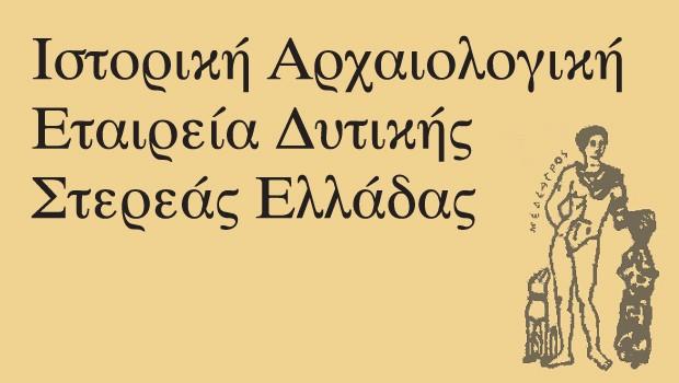 Τακτική Γενική Συνέλευση από την Ιστορική Αρχαιολογική Εταιρεία