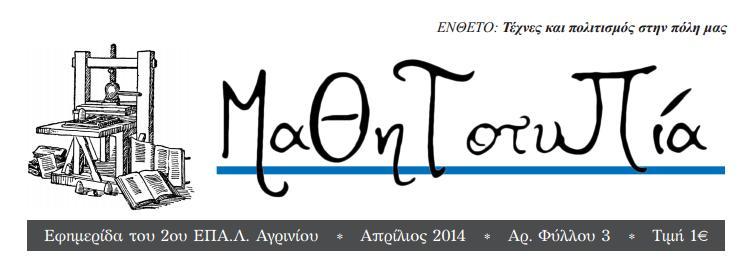 """Συνεχίζει η εφημερίδα """"Μαθητοτυπία"""" του 2ου ΕΠΑΛ Αγρινίου"""