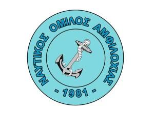 nautikos_omilos_amfiloxias-600x445