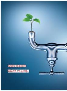 Εκδήλωση στο 12ο Δημοτικό Αγρινίου για την Παγκόσμια Ημέρα Νερού