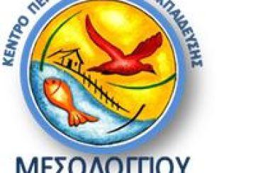 Επισκευάζεται το Κέντρο Περιβαλλοντικής Εκπαίδευσης Μεσολογγίου