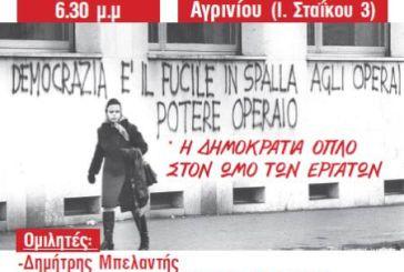 """Ανοιχτή συζήτηση στο Αγρίνιο από το """"Κόκκινο Δίκτυο στον ΣΥΡΙΖΑ"""""""