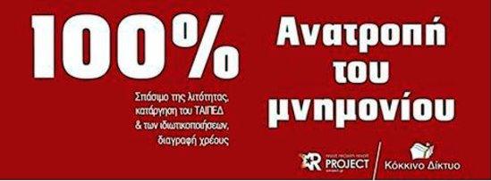 To Kόκκινο Δίκτυο στον ΣΥΡΙΖΑ για την Παγκόσμια Ημέρα Κατά του Ρατσισμού