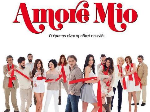 «Amore Mio»  στον «Άνεσις»