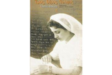 Αφιέρωμα στο βιβλίο της Ευγενίας Φακίνου από τη Λέσχη Ανάγνωσης