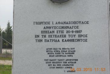 1957: Μια ξεχασμένη αεροπορική τραγωδία στο Αγρίνιο