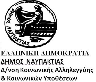 Eυχαριστίες από το τμήμα Κοινωνικής Πολιτικής και Παιδείας του Δήμου Ναυπακτίας