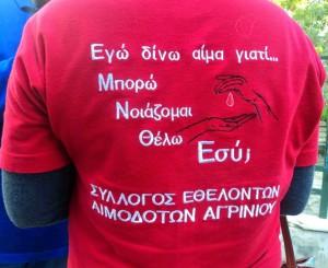 Εθελοντική αιμοδοσία στο Ζευγαράκι