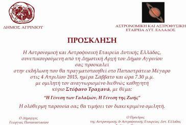 Σήμερα το απόγευμα η ομιλία του καθηγητή Στέφανου Τραχανά στο Αγρίνιο