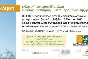 Ημερίδα στο Αγρίνιο για την ελληνική επιτραπέζια ελιά