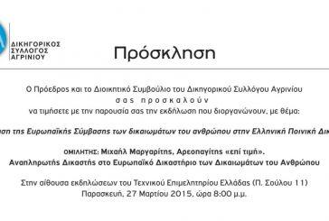 Εκδήλωση του Δικηγορικού Συλλόγου Αγρινίου