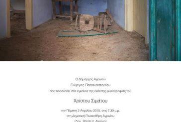 Έκθεση φωτογραφίας του Χρίστου Σιμάτου στη Δημοτική Πινακοθήκη Αγρινίου