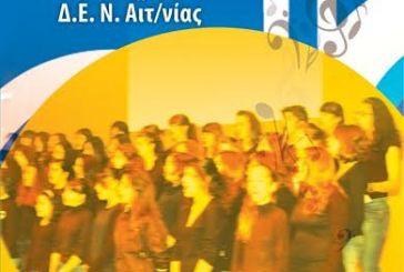 2ο Φεστιβάλ Μαθητικών Χορωδιών τραγουδιού μεταξύ σχολείων Δ.Ε.