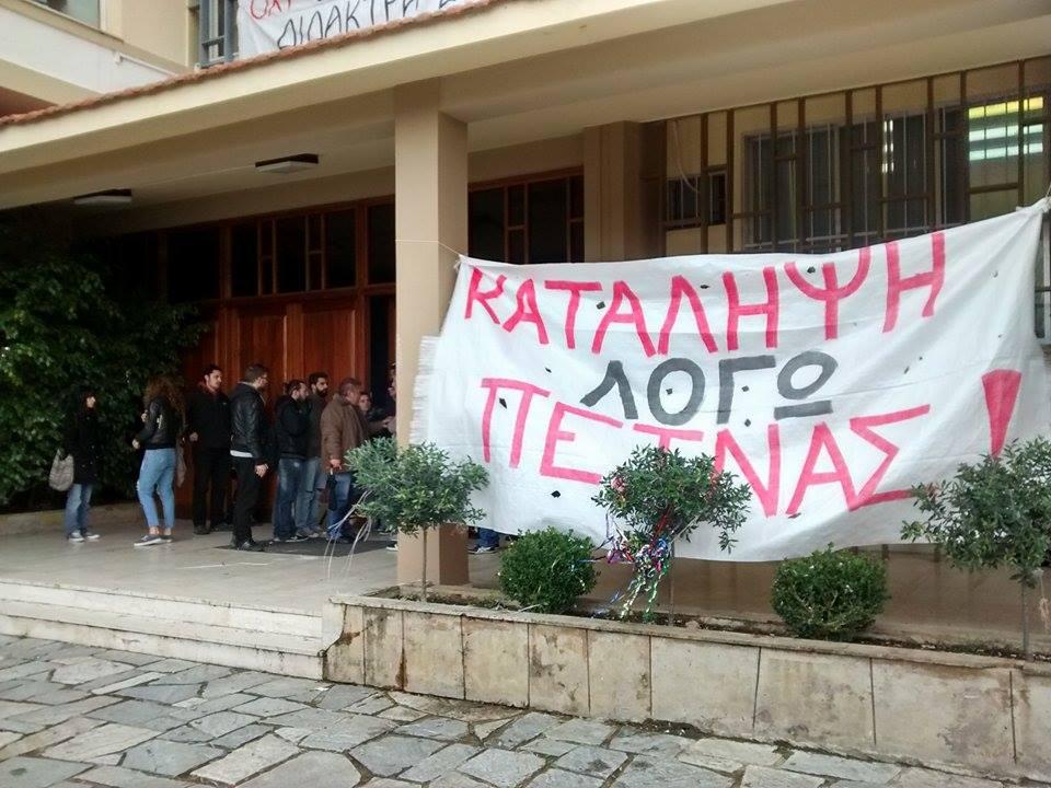 Kατάληψη στην Πάτρα από τους φοιτητές του Αγρινίου- Δεν απέκλεισε τη μεταφορά η Πρυτανης!